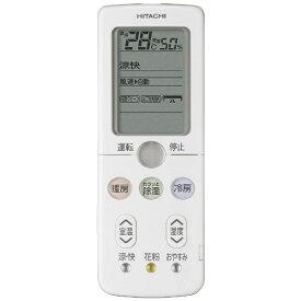 日立 HITACHI 純正エアコン用リモコン RAS-S40W2090[RASS40W2090]