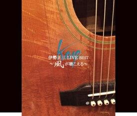 ソニーミュージックマーケティング 伊勢正三/伊勢正三LIVE BEST〜風が聴こえる〜 【CD】