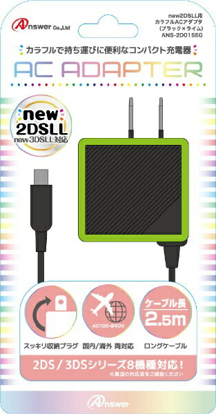 アンサー new2DSLL用 カラフルACアダプタ ブラック×ライム ANS-2D015BG【new3DSLL/new3DS/new2DSLL/2DS】