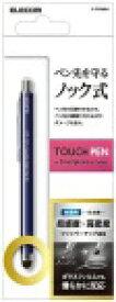 エレコム ELECOM スマートフォン・タブレット用タッチペン 超感度タイプ ノック式 ネイビー