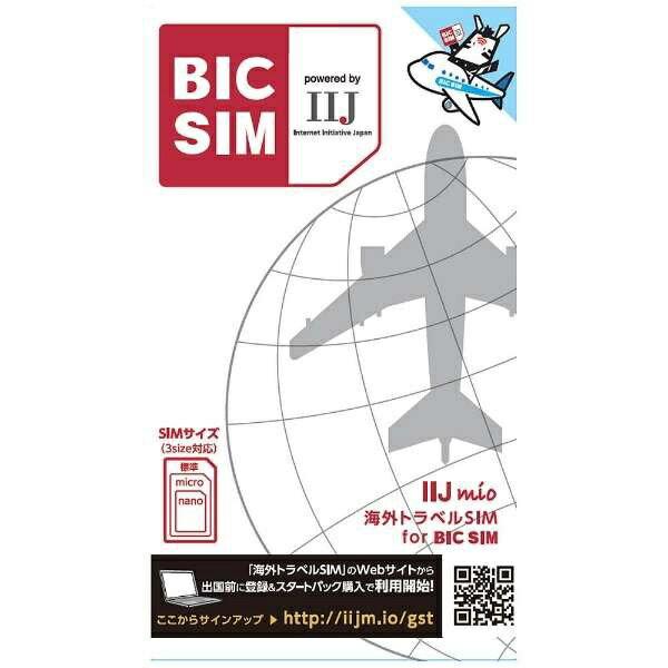 IIJ マルチSIM 「BIC SIM」海外トラベルSIM for BIC SIM IML003