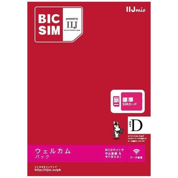 IIJ 【無料WiFi付SIM同梱】標準SIM「BIC SIM」データ通信専用・SMS非対応 ドコモ対応SIMカード IMB207