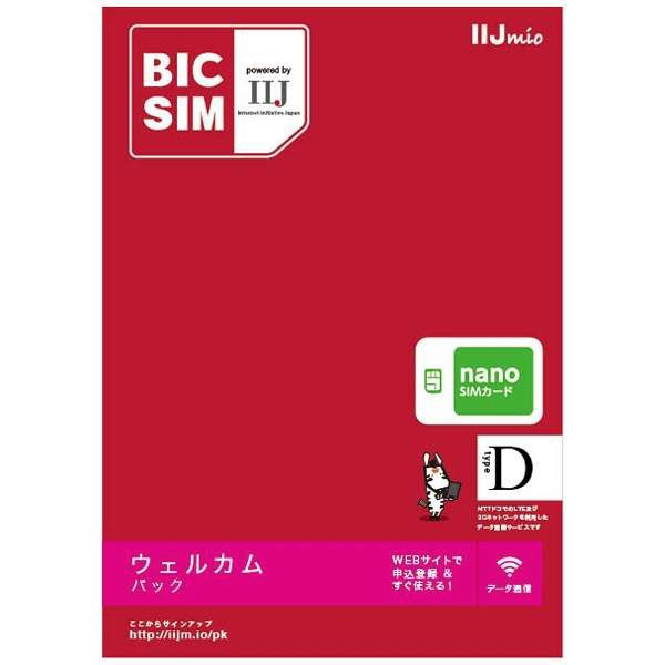 IIJ 【無料WiFi付SIM同梱】ナノSIM「BIC SIM」データ通信専用・SMS非対応 ドコモ対応SIMカード IMB209