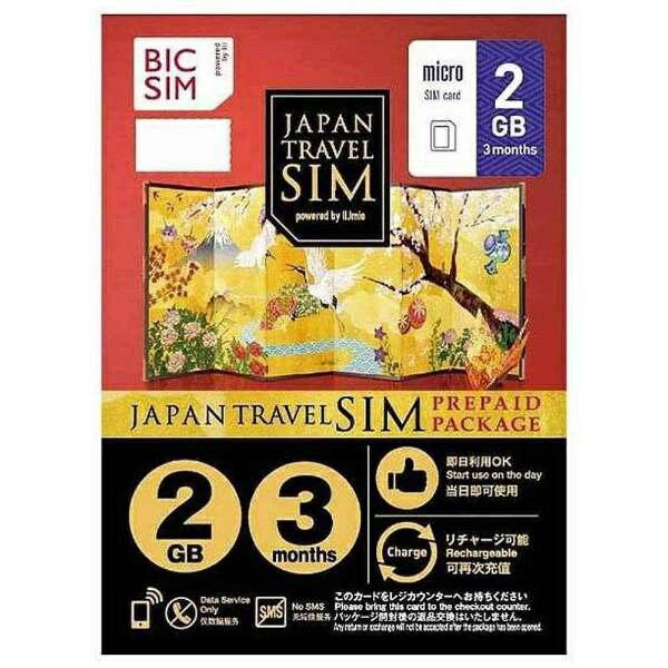 IIJ マイクロSIM 「BIC SIMジャパントラベルパッケージ」 IMB226