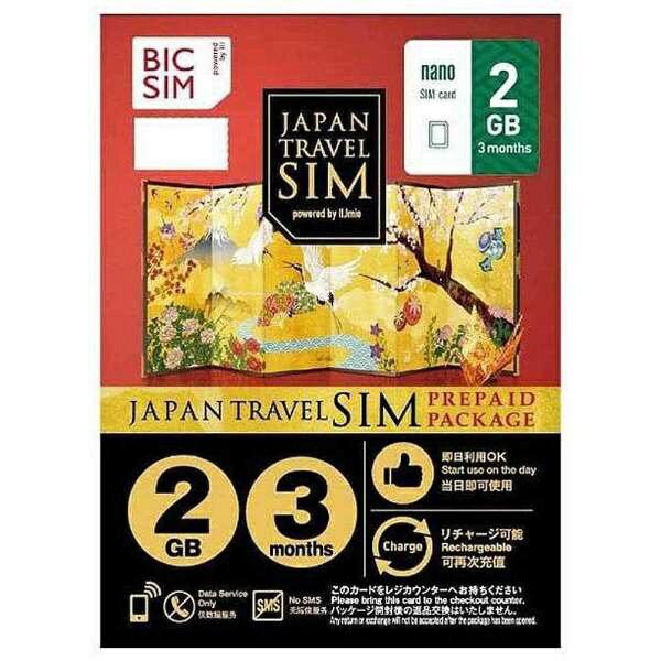 IIJ Nano SIM 「BIC SIM JAPAN TRAVEL SIM/2GB」 Prepaid・Data only・SMS unavailable IM-B227
