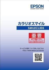 エプソン EPSON カラリオスマイル サービスパック SMILECL305【メーカー直送・返品不可】