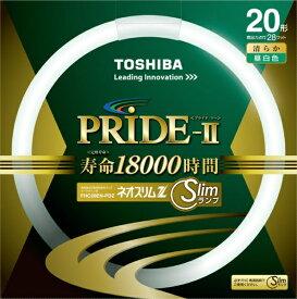 東芝 TOSHIBA FHC20EN-PDZ 丸形スリム蛍光灯(FHC) ネオスリムZ PRIDE-II(プライド・ツー) [昼白色][FHC20ENPDZ]