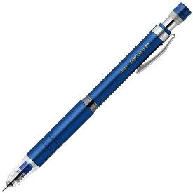 ゼブラ ZEBRA [シャープペン]デルガード タイプLx ブルー(芯径:0.3mm) P-MAS86-BL