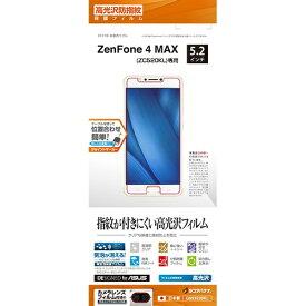 ラスタバナナ RastaBanana ASUS 光沢防指紋F ZenFone 4 MAX (ZC520KL)