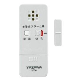 ヤザワ YAZAWA 薄型窓アラーム衝撃開放センサー(ライトグレー) SE56LG