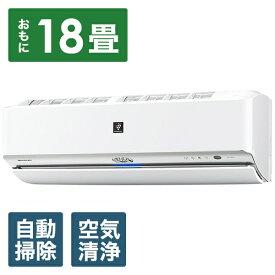 シャープ SHARP AY-H56X2-W エアコン 2018年 H-Xシリーズ ホワイト系 [おもに18畳用 /200V][AYH56X2+AUH56X2Y]