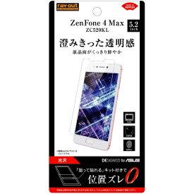 レイアウト rayout ASUS ZenFone 4 Max(ZC520KL)用 フィルム 指紋防止 光沢 RT-RAZ4MF/A1