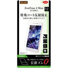 レイアウト rayout ASUS ZenFone 4 Max(ZC520KL)用 フィルム さらさらタッチ 指紋 反射防止 RT-RAZ4MF/H1