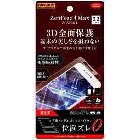 レイアウト rayout ASUS ZenFone 4 Max(ZC520KL)用 フィルム TPU 光沢 フルカバー 耐衝撃 RT-RAZ4MF/WZD