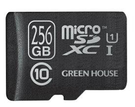 グリーンハウス GREEN HOUSE microSDXCカード GH-SDMRXCUB*Gシリーズ GH-SDMRXCUB256G [256GB /Class10][GHSDMRXCUB256G]