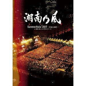 【送料無料】 バップ 湘南乃風/SummerHolic 2017 -STAR LIGHT- at 横浜 赤レンガ 野外ステージ 初回限定盤 【DVD】