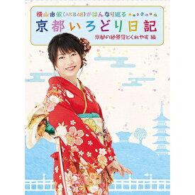 ソニーミュージックマーケティング 横山由依(AKB48)がはんなり巡る 京都いろどり日記 第2巻「京都の絶景 見とくれやす」編 【DVD】