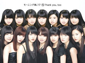 ソニーミュージックマーケティング モーニング娘。'17/15 Thank you, too 初回生産限定盤 【CD】