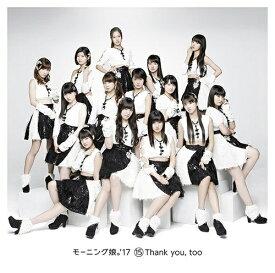 ソニーミュージックマーケティング モーニング娘。'17/15 Thank you, too 通常盤 【CD】