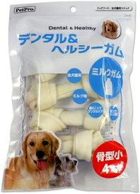ペットプロジャパン PetPro ペットプロ デンタル&ヘルシーガム ミルクガム骨型 小 4本【wtpets】