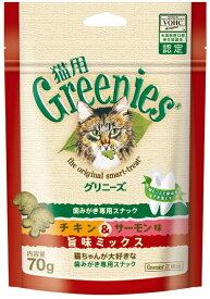 マースジャパンリミテッド FG05グリニーズ 猫用 チキン&サーモン 70g