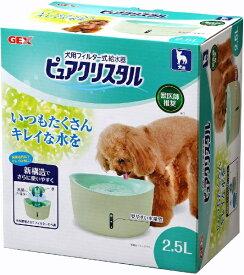 ジェックス GEX ピュアクリスタル 2.5L 犬用・多頭飼育用