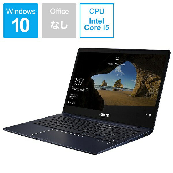 【送料無料】 ASUS 13.3型ノートPC[Win10・Core i5・SSD 256GB・メモリ 8GB]ZenBook ロイヤルブルー UX331UN-8250B [Windows10 Home /intel Core i5 /8GB /SSD 256GB][UX331UN8250B]