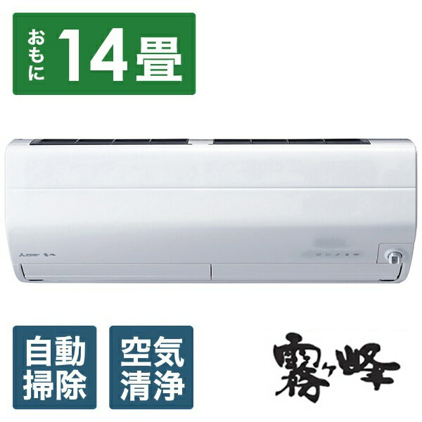 三菱 Mitsubishi Electric MSZ-ZW4018S-W エアコン 霧ヶ峰 Zシリーズ ピュアホワイト [おもに14畳用 /200V][MSZZW4018SW+MUZZW401]