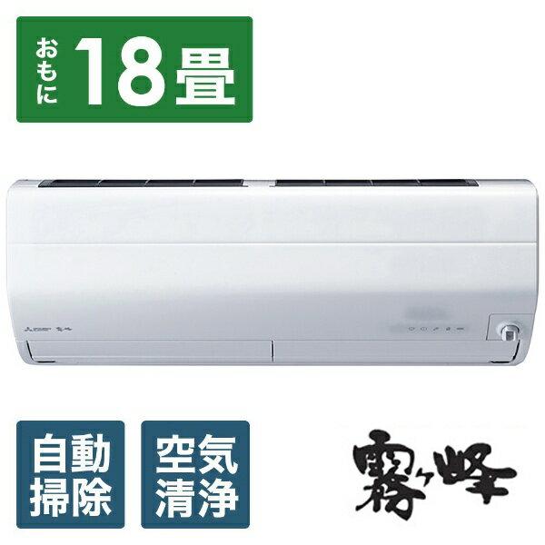三菱 Mitsubishi Electric MSZ-ZW5618S-W エアコン 霧ヶ峰 Zシリーズ ピュアホワイト [おもに18畳用 /200V][MSZZW5618SW+MUZZW561]