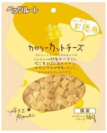 ペッツルート PetzRoute カロリーカットチーズ お徳用 160g【wtpets】
