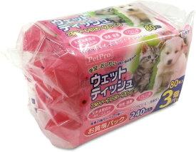 ペットプロジャパン ペットプロ ウェットティッシュお徳用 80枚×3個パック スウィートフローラルの香り
