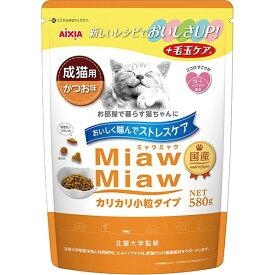 アイシア AIXIA MiawMiawカリカリ小粒タイプミドル かつお味 MMDM-3【rb_pcp】