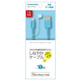 多摩電子工業 Tama Electric [ライトニング] ストレートケーブル キャップ付き 1.0m ブルー BSC111LP10L BSC111LP10L ブルー [1.0m]