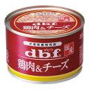 デビフペット dbf 鶏肉&チーズ 150g