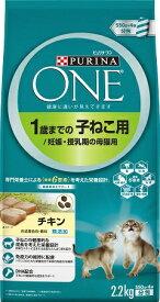 ネスレ日本 Nestle ピュリナワンキャット 子ねこ用 2.2kg