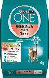 ネスレ日本 Nestle ピュリナワンキャット 成猫用サーモン 4kg