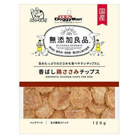 ドギーマン DoggyMan 無添加良品 香ばし鶏ささみチップス 120g【rb_pcp】