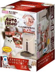 マルカン犬猫 ペット用オートフィーダー カメラ付 CT-399