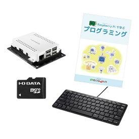 I-O DATA アイ・オー・データ Raspberry Pi BASICプログラミングキット UD-RP3PKI