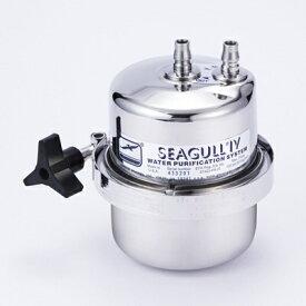 シーガルフォー SEAGULL IV X-1BS 据置型浄水器 BSシリーズ[X1BSK]