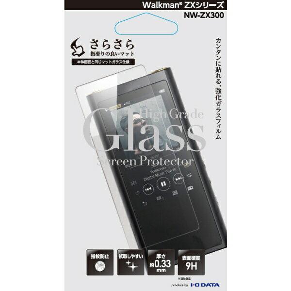 IOデータ Walkman ZX300用 強化ガラスフィルム BKSZX300M3F