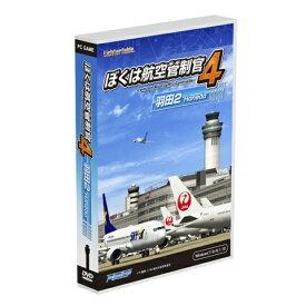 テクノブレイン TechnoBrain 〔Win版〕 ぼくは航空管制官4羽田2 WTLF-0061 [Windows用][WTLF0061]