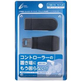 サイバーガジェット CYBER Gadget CYBER・コントローラーフック(PS4用) ブラック CY-P4CRH-BK【PS4】