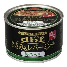 デビフペット dbf ささみ&レバーミンチ野菜入り 150g【wtpets】