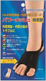 三進興産 Sanshin Enterprises Co.,Ltd. ソルボ外反母趾・内反小趾サポーターパワーメッシュ固定型 L左 ブラック