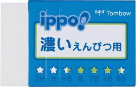 トンボ鉛筆 Tombow [消しゴム]ippo! 濃いえんぴつ用消しゴム ブルー JCC-111A