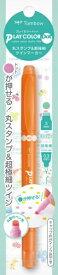 トンボ鉛筆 Tombow [水性サインペン]プレイカラードット オレンジ GCE-127