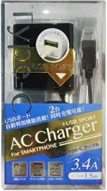 オズマ OSMA [Type-C/USB給電]ケーブル一体型AC充電器+USBポート 3.4A (1.5m/1ポート・ブラック)ACU-TC34ADK