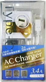 オズマ OSMA [Type-C/USB給電]ケーブル一体型AC充電器+USBポート 3.4A (1.5m/1ポート・ホワイト)ACU-TC34ADW