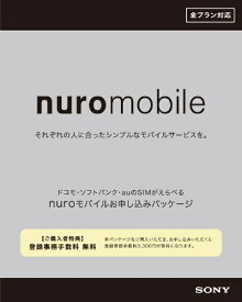 SNC ソニーネットワークコミュニケーションズ ナノSIM/マイクロSIM/標準SIM 「nuroモバイル(ドコモ回線/au回線/ソフトバンク回線)」 音声/SMS/データ共用※SIMカード後日配送 [SMS対応 /マルチSIM][NUROMOBILE_ALL_PKG20]